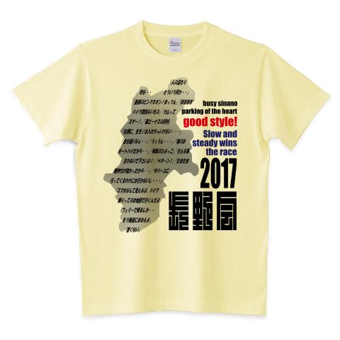 長野会2017.png